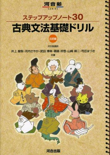 9784777208364: Koten bunpō kiso doriru