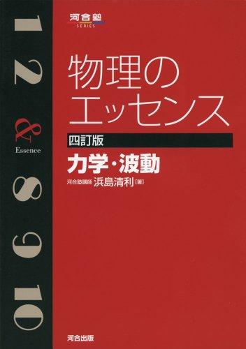 9784777213559: Butsuri no essensu rikigaku hadō