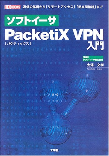 9784777512034: SoftEther PacketiX VPN Introduction (I ? O BOOKS)
