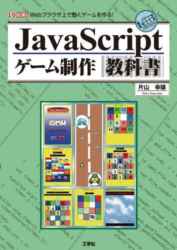 9784777518265: JavaScriptゲーム制作教科書 (I・O BOOKS)