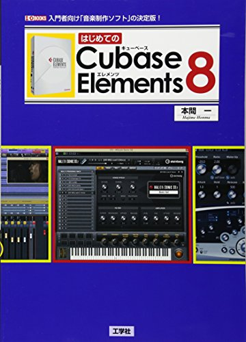 9784777519545: はじめてのCubase Elements 8 (I・O BOOKS)