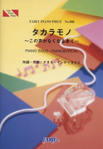 9784777611096: ピアノピース858 タカラモノ~この声がなくなるまで~ by ナオトインティライミ