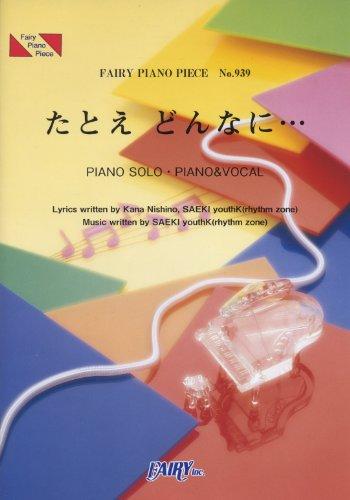 9784777613557: ピアノピース939 たとえ どんなに・・・ by 西野カナ (FAIRY PIANO PIECE)