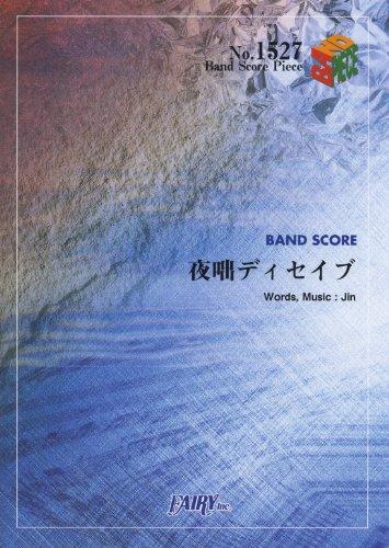 9784777617579: バンドスコアピース1527 夜咄(よばなし)ディセイブ by じん(自然の敵P) (BAND SCORE PIECE)