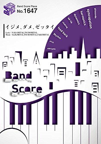 9784777619535: バンドスコアピース1647 イジメ、ダメ、ゼッタイ by BABYMETAL ~1st single (BAND SCORE PIECE)