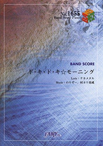 9784777619689: バンドスコアピース1655 ド・キ・ド・キ☆モーニング by BABYMETAL ~1st Album「BABYMETAL」収録曲 (BAND SCORE PIECE)