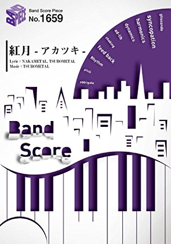 9784777619771: バンドピース1659 紅月-アカツキ- by BABYMETAL (BAND SCORE PIECE)