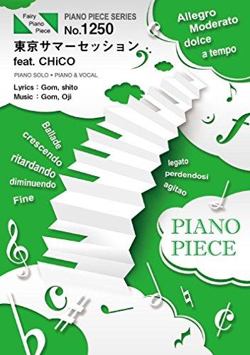 9784777623228: ピアノピース1250 東京サマーセッション feat.CHiCO by HoneyWorks (ピアノソロ・ピアノ&ヴォーカル)