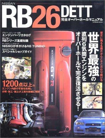 9784777800490: Nissan RB26DETT Perfect Overhaul Manual (Japan Import)