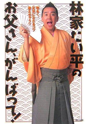 9784777803361: Taiheino Otosan Ganbatte!
