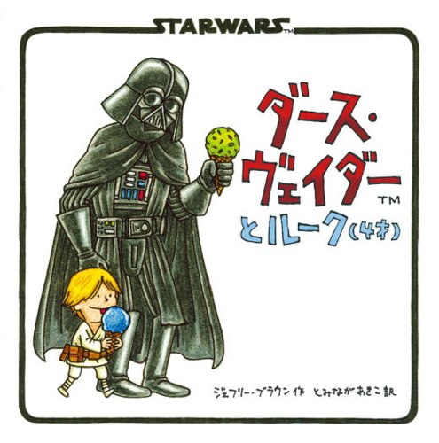 9784777810314: Darth Vader and Son (Star Wars (Chronicle)) [In Japanese]