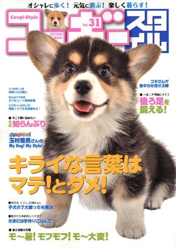 9784777811755: Corgi Style Vol.31