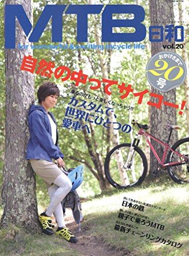 9784777813667: Maunten baiku biyori. 20 (Noru noga motto tanoshiku nacchau kasutamu de sekai de hitotsu no aisha ni).