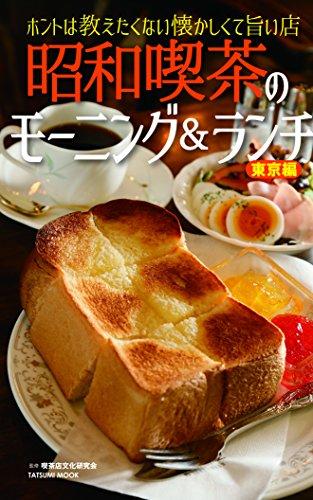 9784777816897: 昭和純喫茶のモーニング&ランチ (タツミムック)