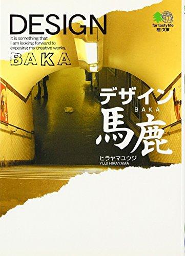 9784777904617: Baka Design [Japanese Edition]