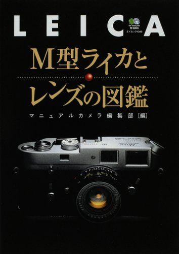 Pictorial Book of M Series Leica and Lenses: Ei Publishing