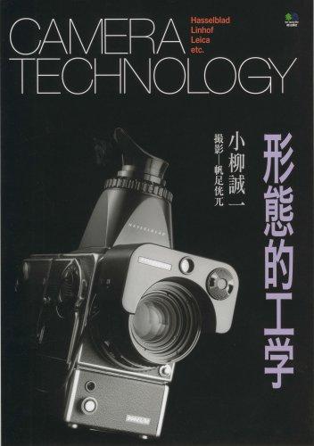 9784777912131: CAMERA TECHNOLOGY : Hasselblad Linhof Leica etc. keitaiteki kōgaku