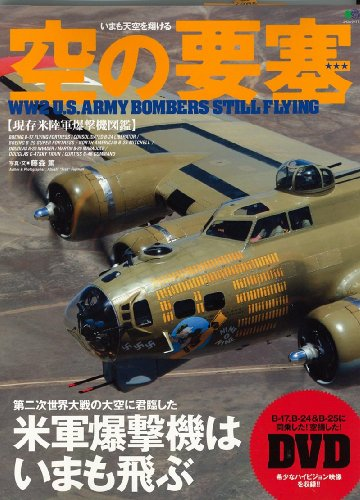 WW2 U.S. Army Bombers Still Flying: Yoshio Suzuki (editor)