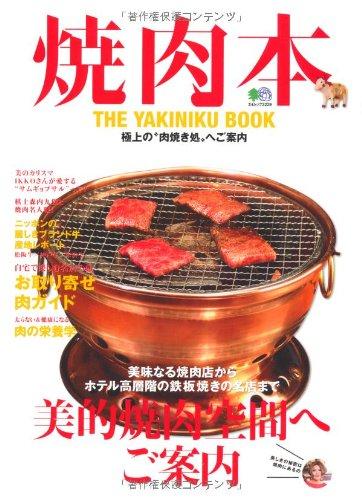 9784777919871: Yakinikubon : Biminaru yakinikuten kara hoteru kōsōkai no teppan'yaki no meiten made biteki yakiniku kūkan e goannai.