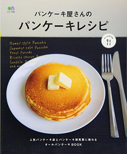 9784777926411: パンケーキ屋さんのパンケーキレシピ (エイムック 2583 ei cooking)