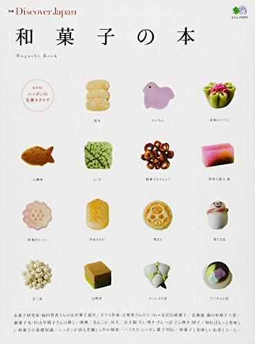 9784777935505: 別冊Discover Japan 和菓子の本 (エイムック 3074 別冊Discover Japan)
