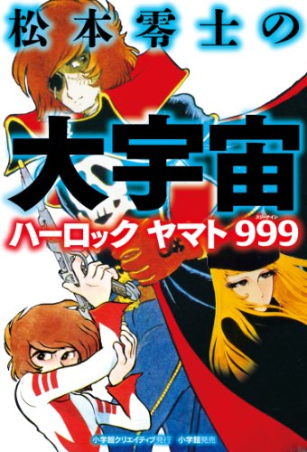 9784778032494: Leiji Matsumoto's Universe -Captain Harlock Yamato 999-