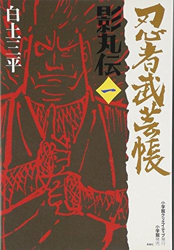 9784778060015: 1 reprint Ninja martial arts book Kagemaru Den (rare-mix Comics) [Comic]