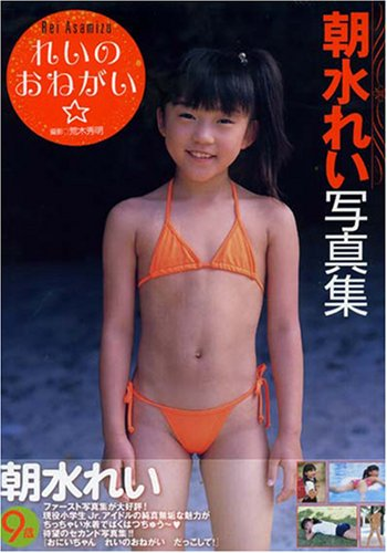 With you Very young japanese models bikinis