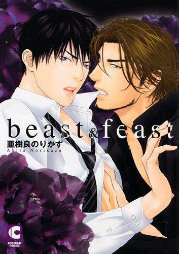 Beast & Feast: Norikazu Akira