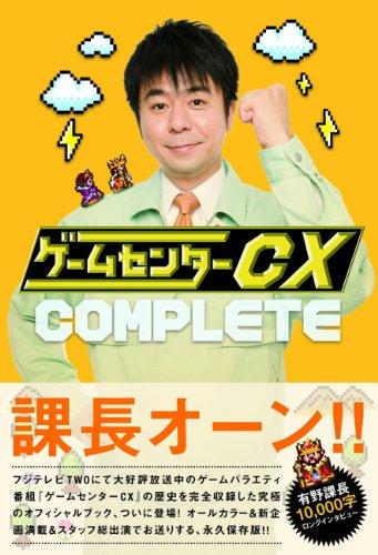 Game Center CX COMPLETE: book