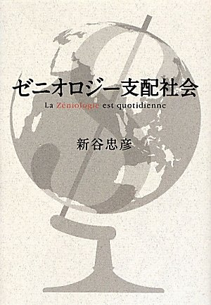9784779006128: Zeniorojī shihai shakai = La Zeniologie est quotidienne