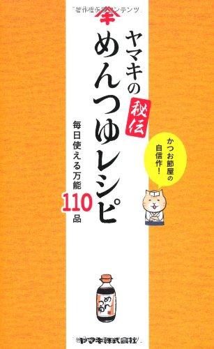 9784779009273: Yamaki no hiden mentsuyu reshipi : mainichi tsukaeru bannō hyakujisshina katsuobushiya no jishinsaku