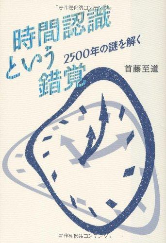 9784779009945: Jikan ninshiki to iu sakkaku : Nisengohyakunen no nazo o toku.