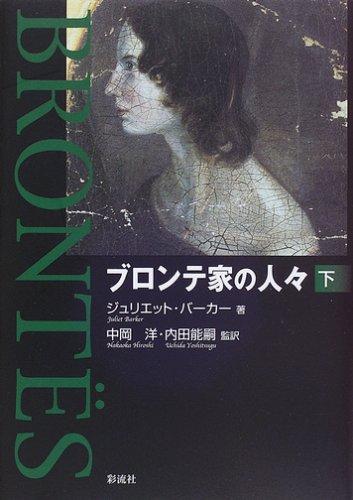 ã  ã ã  ã  å® ã ®äººã …ã  ä  ã  : Juliet R V Barker; Hiroshi Nakaoka; Yoshitsugu Uchida