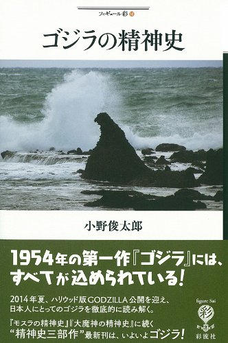 9784779170133: The cultural history of Gojira 1954 / Shuntaro Ono.Gojira no seishinshi / The cultural history of Gojira 1954 / Shuntaro Ono.