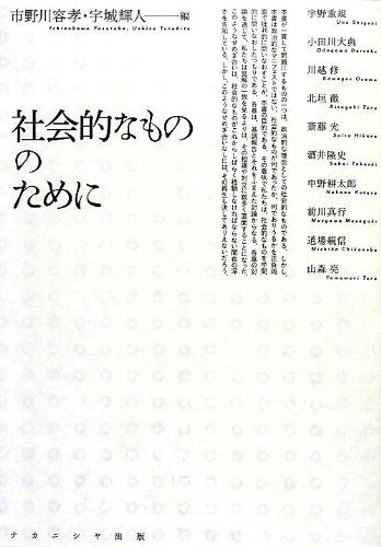 9784779507243: Shakaiteki na mono no tame ni