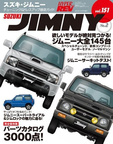 9784779609701: Suzuki Jimny No.2 (Hyper Rev Vol.151)