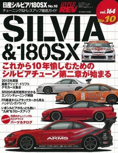 9784779615191: Nissan shirubia hyakuhachiju esuekkusu : Shashubetsu chuningu ando doresu appu tettei gaido shirizu. 10.