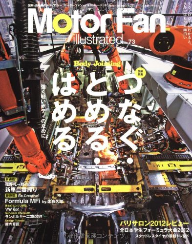 9784779616167: Motor Fan illustrated Vol.73(Japanese Magazine)