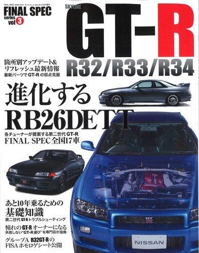 9784779617027: Nissan Skyline GT-R R32 R33 R34 (Japan Import) (Final Spec Series vol.3)