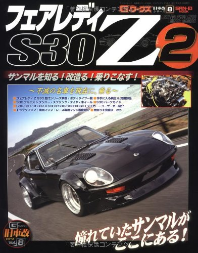9784779617386: All S30 2-Z breaks Fairlady Z! (SAN-EI MOOK old car breaks Series 8)