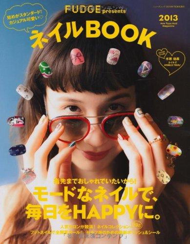 9784779618048: Fudge Presents Nail Book 2013 New Type Nail Magazine (NEWS mook) [Japanese Edition] [JE]