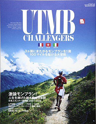 9784779628979: UTMB (RUN + TRAIL 別冊)