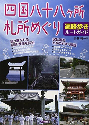 9784780414530: Shikoku hachijuhakkasho fudashomeguri : Henro aruki ruto gaido.