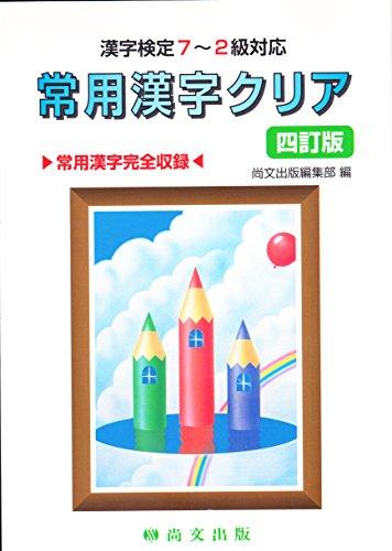 9784780500974: 常用漢字クリア―漢字検定7~2級対応