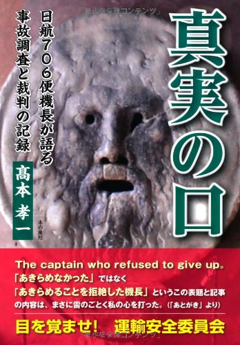9784780709667: Shinjitsu no kuchi : Nikko nanahyakurokubin kicho ga kataru jiko chosa to saiban no kiroku.