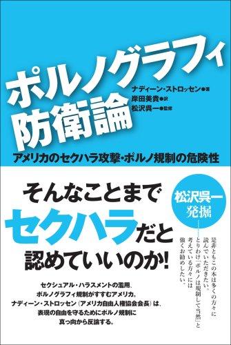 9784780801057: Porunogurafi bōeiron : Amerika no sekuhara kōgeki poruno kisei no kikensei