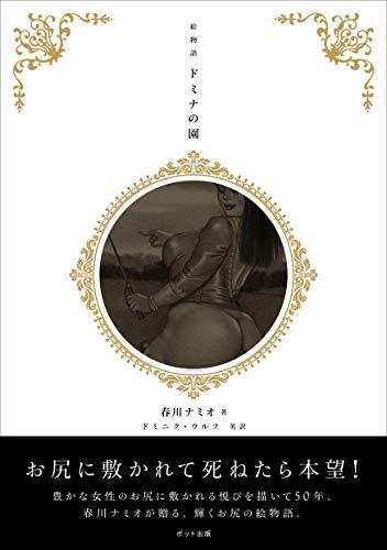 Garden of Domina: An Illustrated Story: Namio Harukawa