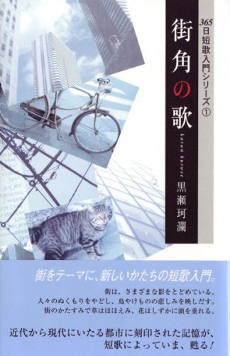 9784781400143: Machikado no uta