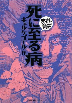 9784781600239: THE SICKNESS UNTO DEATH (Manga de dokuha)